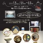 マルシェPANDA展vol.1